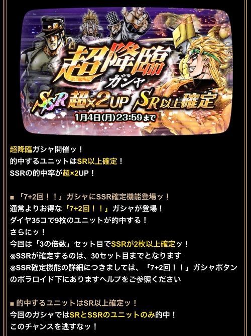 ジョジョSS ダイヤガシャ「超降臨 SSR超×2UP SR以上確定」
