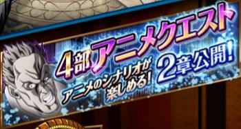ジョジョSS 4部アニメクエスト 第2章 TOP