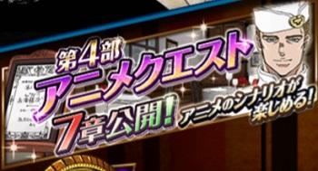 ジョジョSS 4部アニメクエスト 第7章 TOP