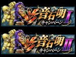 ジョジョSS VS音石明キャンペーン TOP