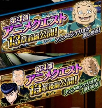 ジョジョSS 4部アニメクエスト 第13章 TOP