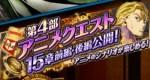 ジョジョSS 4部アニメクエスト 第15章 TOP