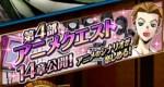 ジョジョSS 4部アニメクエスト 第14章 TOP