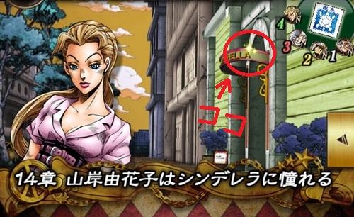 ジョジョSS 4部アニメクエスト 第14章 亀友スタンプ