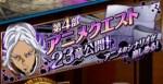 ジョジョSS 4部アニメクエスト 第23章 TOP