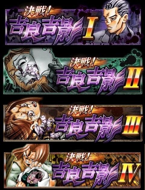 ジョジョSS アニメクライマックスキャンペーン「決戦!吉良吉影1~4」TOP