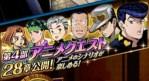 ジョジョSS 4部アニメクエスト 第28章 TOP