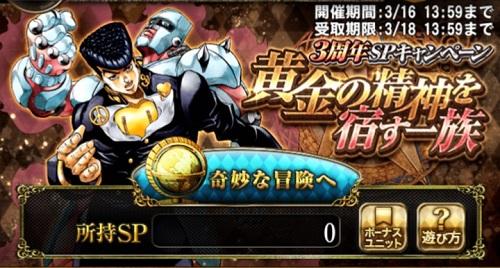ジョジョSS 3周年記念SPキャンペーン『黄金の精神を宿す一族』TOP