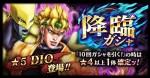 ジョジョDR 超降臨ガシャ『☆5DIO実装』