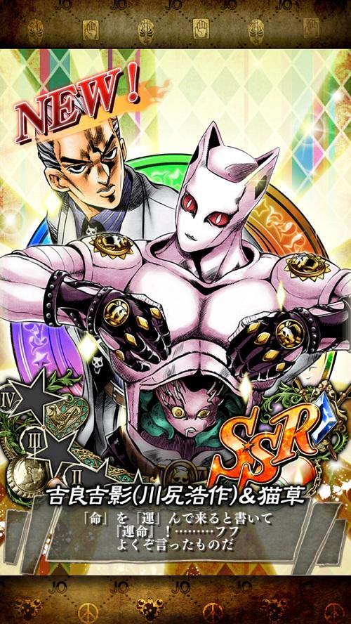 ジョジョSS SSR猫尻 NEW!