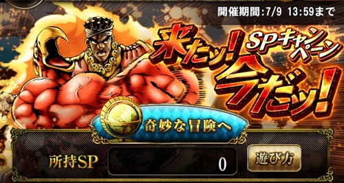 ジョジョSS SPキャンペーン『来たッ!今だッ!』TOP