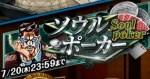 ジョジョSS『ソウルポーカー2』TOP