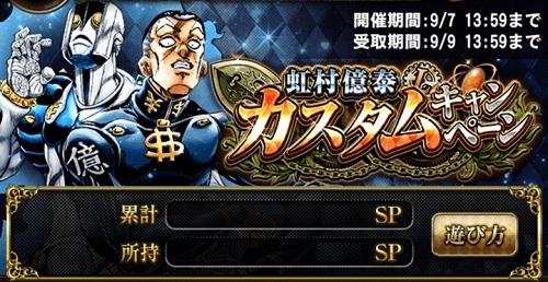 ジョジョSS 『虹村億泰カスタムキャンペーン』TOP