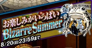 ジョジョSS『お楽しみがいっぱい Bizarre Summer』TOP