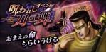 ジョジョDR 『呪われし刀の舞』TOP