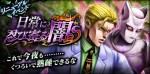ジョジョDR『リニューアル 日常に忍び寄る闇』TOP