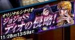 ジョジョSS オリジナルシナリオクエスト『ディオの侵略!』TOP