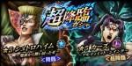 ジョジョDR 『☆5カーズ ~アルティミット・シイング~ 実装!超降臨ガシャ』TOP