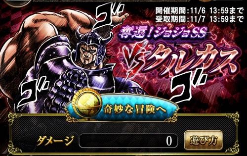 ジョジョSS SPキャンペーン『奪還!ジョジョSS vs タルカス』TOP