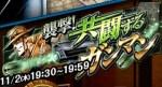ジョジョSS 『襲撃!共闘するガンマン』 TOP