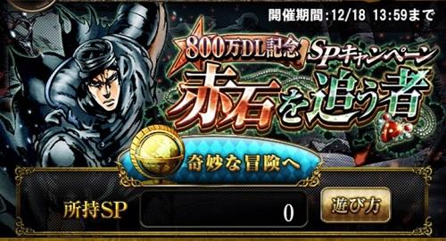 ジョジョSS SPキャンペーン『800万DL記念 赤石を追う者』TOP
