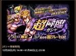 ジョジョSS『最高にハイなDIO実装 超降臨ガシャ』TOP