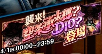ジョジョSS 24時間限定クエスト 『襲来!空条承太郎?DIO?』TOP