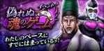 ジョジョDR 『偽れぬ魂のゲーム』TOP