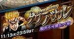 ジョジョSS タワバ『脱出不可能よッ!編』TOP