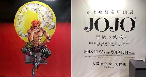 荒木飛呂彦原画展 JOJO 冒険の波紋