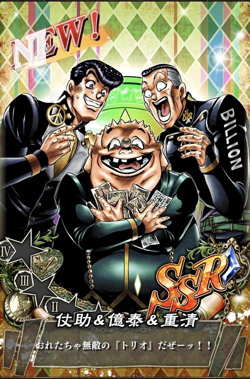 ジョジョSS SSR メルヘン NEW!