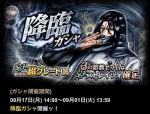ジョジョSS 『銀ストレイツォ実装 降臨ガシャ』TOP