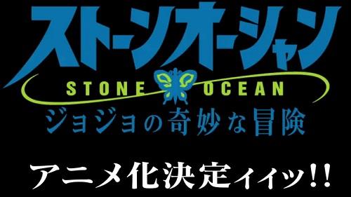 ジョジョ6部『ストーンオーシャン』アニメ化決定ィィ!