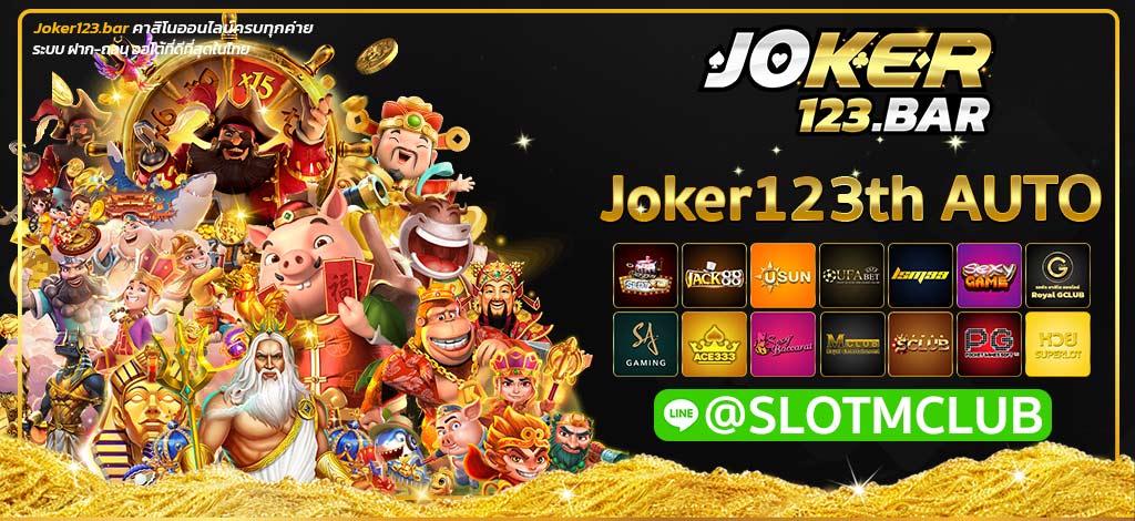 Joker123th AUTO