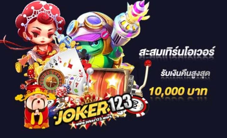 โจ๊กเกอร์123 net