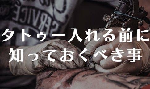 タトゥーを入れる前に知っておくべき事