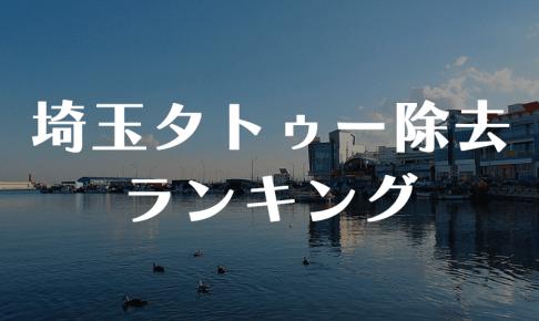 埼玉県大宮市のタトゥー除去ランキング