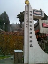 Alishan - entrance