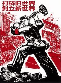 200px-Destroy_the_old_world_Cultural_Revolution_poster