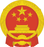 300px national emblem of the peoples republic of china 2 svg