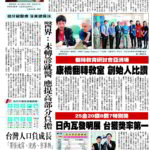 20160417_United Daily News_A08_KangChiao Coverage