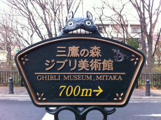 The trail to the Ghibli museum