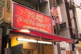akiba_9