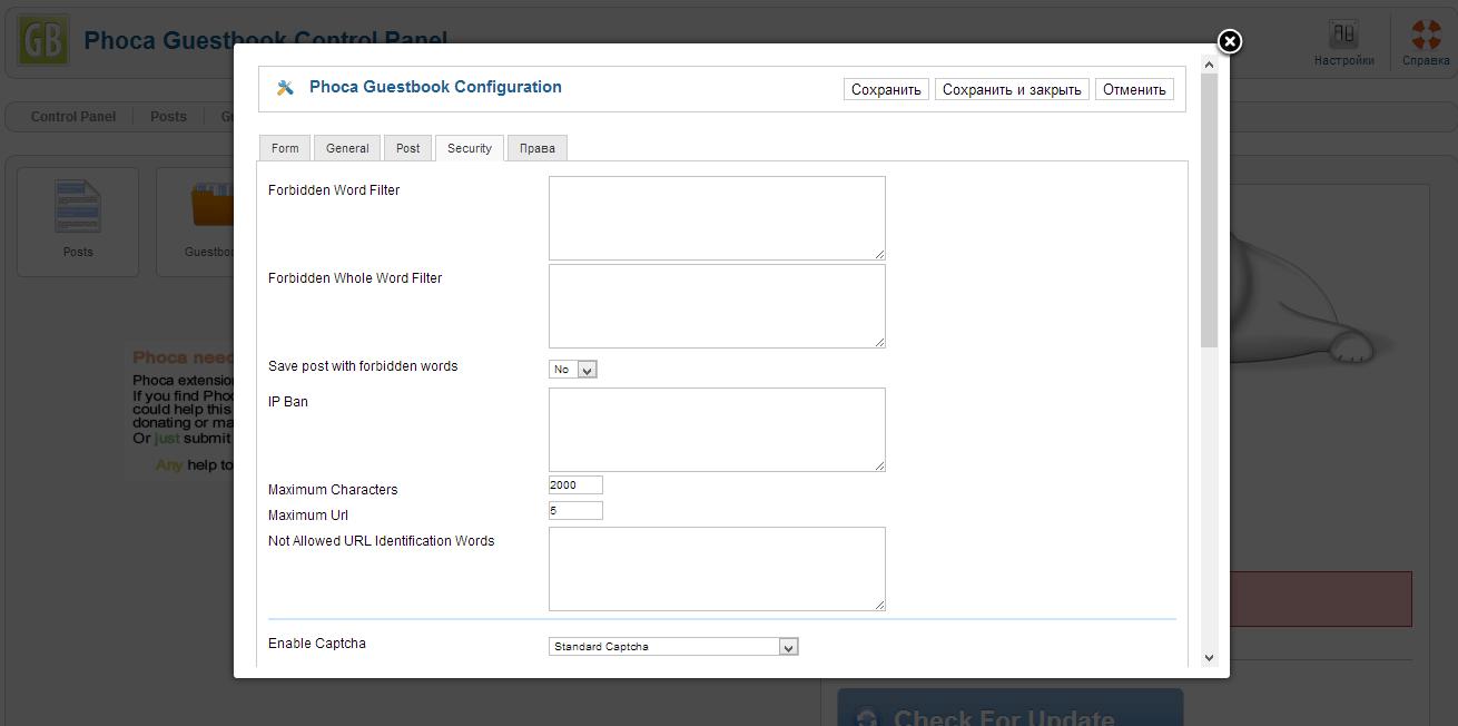 Создание гостевой книги на сайте компания 4service сайт