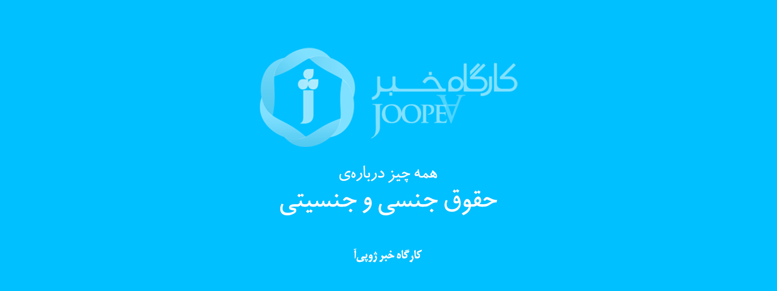 JoopeA News: All reliable info on Sexual Rights in Persian