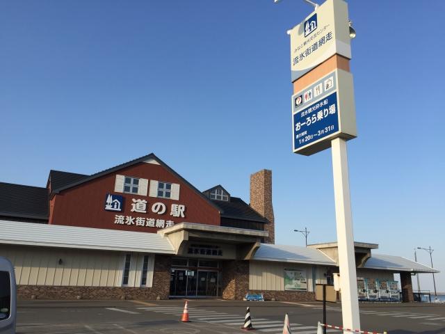 北海道・網走に行った時、何を買う?インパクト抜群なお土産ランキングTOP5