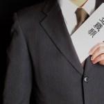 【縦書き】退職願の書き方教えます。デキる男の会社の辞め方