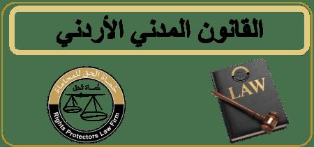 القانون المدني ، القانون المدني لسنة 1976