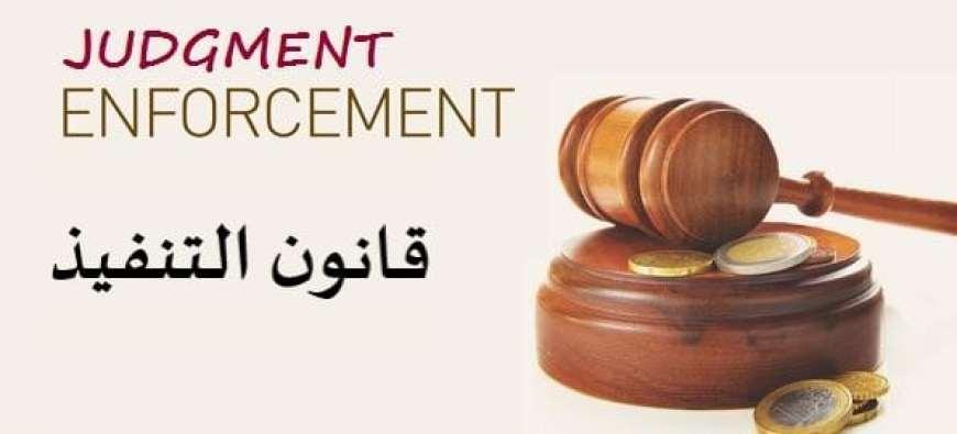 قانون التنفيذ الأردني