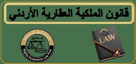 قانون الملكية العقارية، قانون العقارات ، قانون الإفراز ، قانون الشقق ، قانون الاستملاك ، قانون الملكية العقارية الأردني لسنة 2019 ، قانون الملكية العقارية الجديد في الاردن